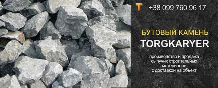 Камень бут из карьера в г. Николаев, Одесса, Херсон.