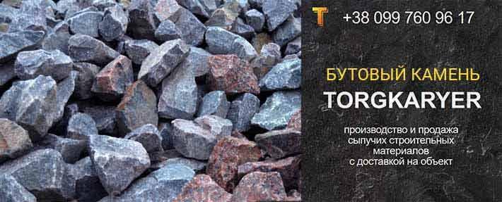 Продажа бутового камня в Николаеве