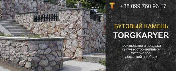 Выполненная из бутового камня терраса в Одессе.