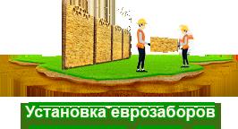 Установка еврозаборов в Николаеве и Области бригадой опытных монтажников