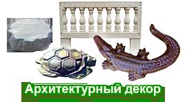 Бетонная черепаха, крокодил, бетонный цветник для сада, палисадник, пеньки из бетона, декоративные бордюры, рысь, бетонный олень и многое другое от производителя. Архитектурный декор.
