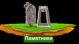 Памятники.