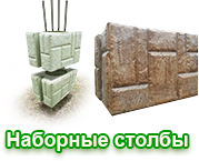 наборные столбы