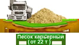 Продажа песка от 25тонн.