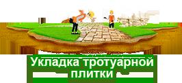 Укладка тротуарной плитки, установка бордюров, планировка территорий.Николаев Одесса Херсон