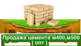 Продажа цемента марки М400 и М500.