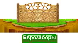 Производство и продажа бетонных секций для еврозабора. Купить можно по адресу г. Николаев ул.Мельничная 20