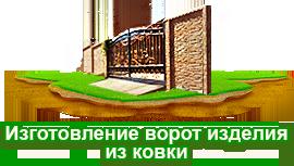 Производство ворот и калиток различных размеров и типов по доступной цене