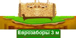 еврозабор 3метра