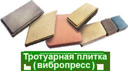 Вибропресованная плитка в Николаеве