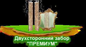"""Двухсторонний забор """"ПРЕМИУМ"""""""