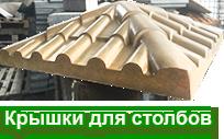 Производство бетонных крышек, колпаков, шаровна столбы. Дашек из бетона. Купить по доступной цене можно обратившись к нам на производство.