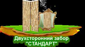 "Двухсторонний забор ""СТАНДАРТ"""