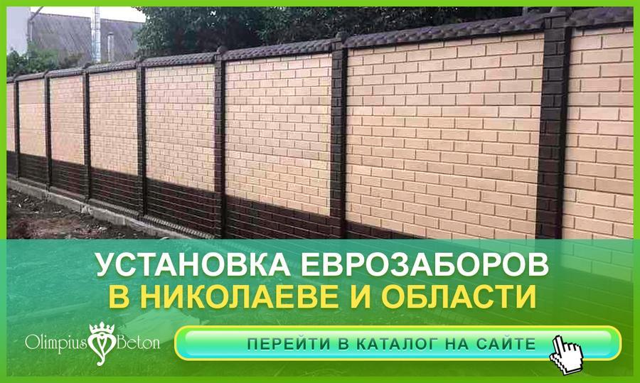 производство и монтаж еврозаборов под ключ по  Николаеву и  Николаевской области