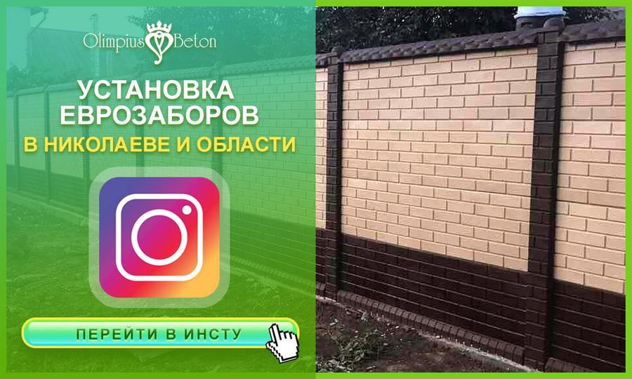 Еврозабор под ключ в г. Николаев от производителя