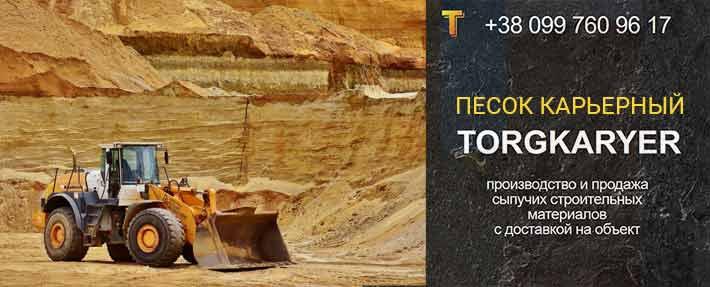 Карьерный песок купить в TorgKaryer
