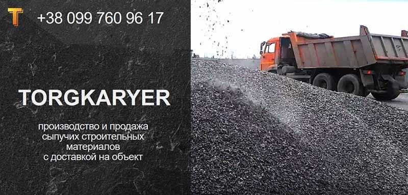 Доставка щебня по Николаевской, Одесской, Херсонской области.